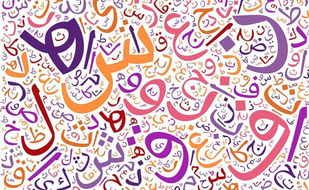 كيفية البحث في معجم اللغة العربية لشرح الكلمات